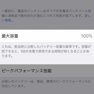 【バッテリーの減りが早いっ!!】