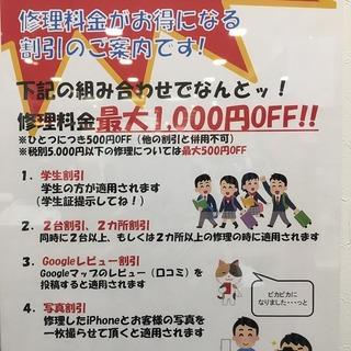 【2台同時に修理で最大1000円OFF】